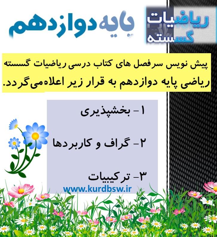 http://kurdbsw.ir/files/108/gosate.jpg