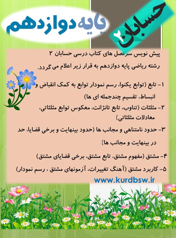 http://kurdbsw.ir/files/108/hasaban.jpg