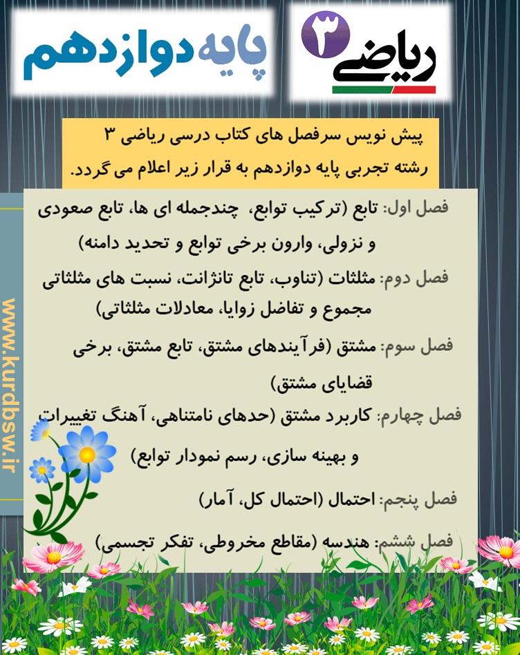 http://kurdbsw.ir/files/108/riazi3.jpg
